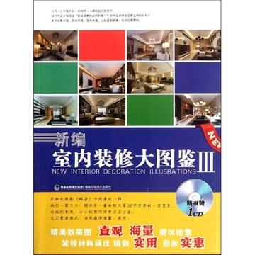 室内装修   国美在线   京东商城   室内装饰装修构造图集