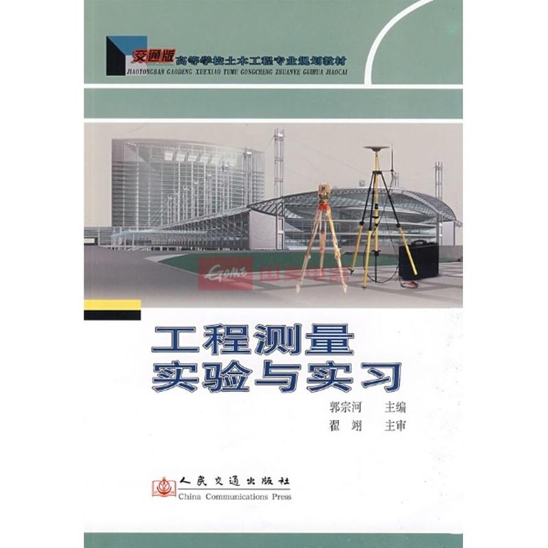工程测量学实习报告_