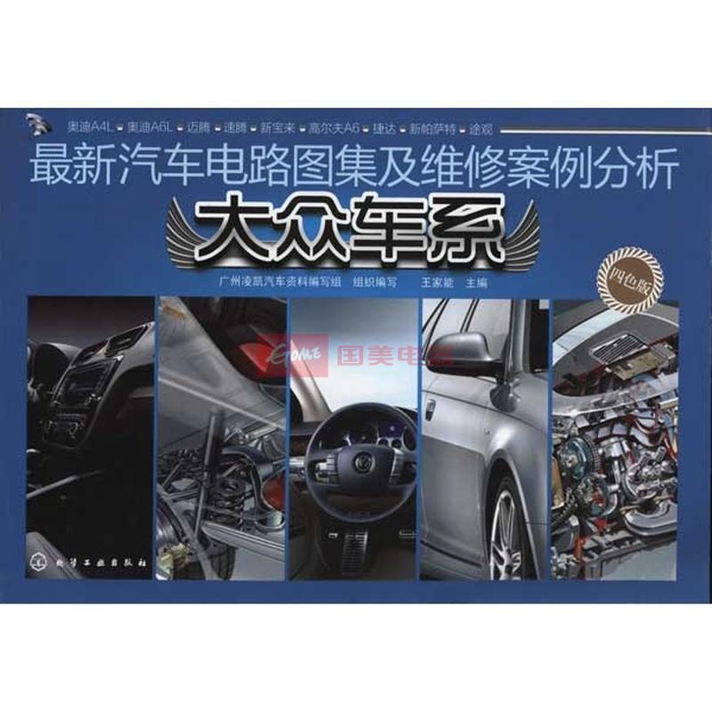 最新汽车电路图集及维修案例分析图片,外观图,细节图